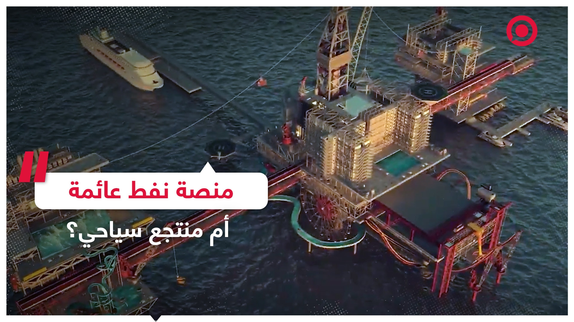 #السعودية #سياحة #الخليج #نفط