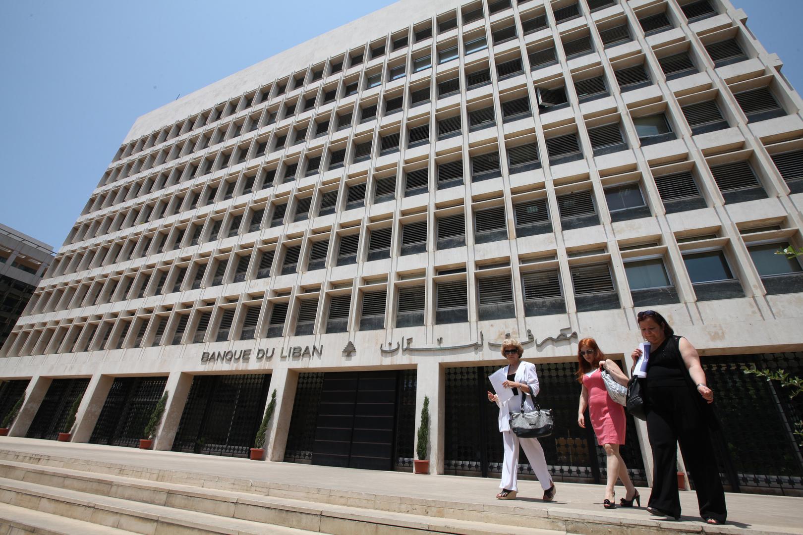 مصرف لبنان يعلن عقد اجتماع إيجابي مع صندوق النقد