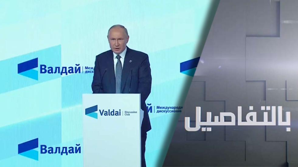 بوتين: هيمنة الغرب تتراجع أمام تعدد الأقطاب
