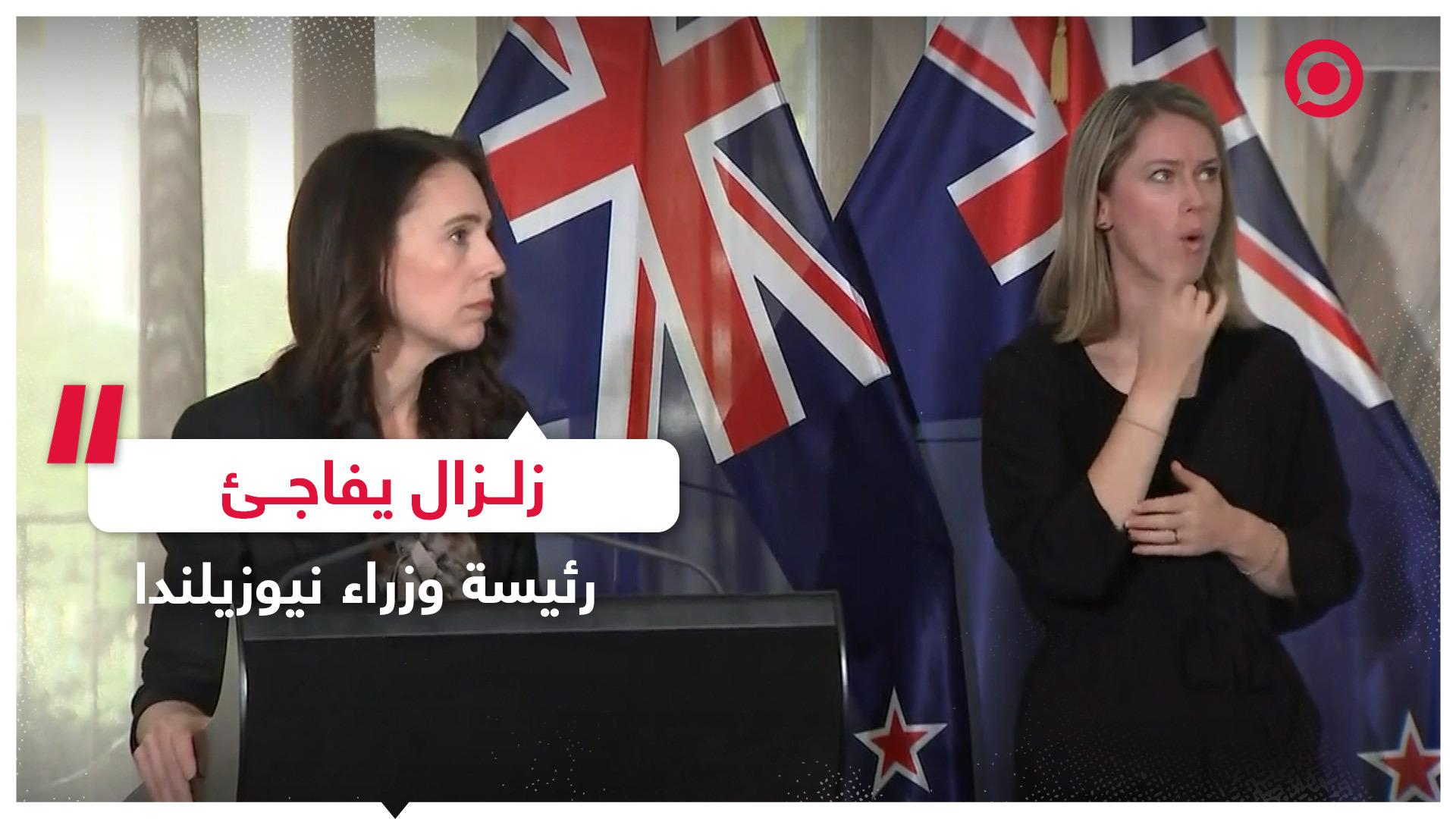 زلزال يفاجئ رئيسة وزراء نيوزيلندا