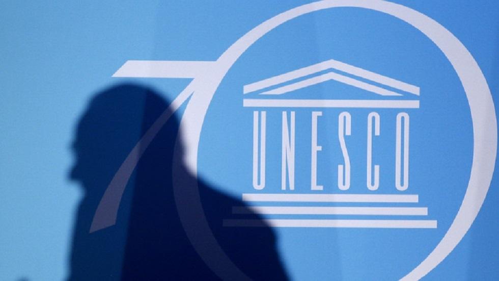 منظمة الأمم المتحدة للتربية والعلوم والثقافة