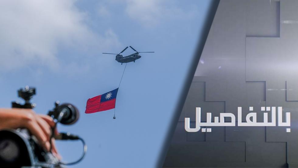 الصين تحذر بايدن.. ما وراء دعم واشنطن العسكري لتايوان؟