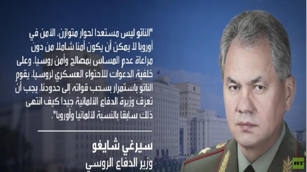 شويغو: الناتو يحشد قواته على الحدود الروسية
