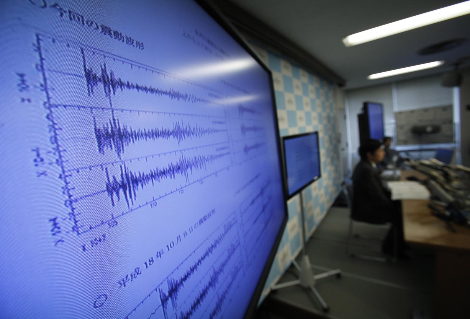 مركز لرصد الزلازل