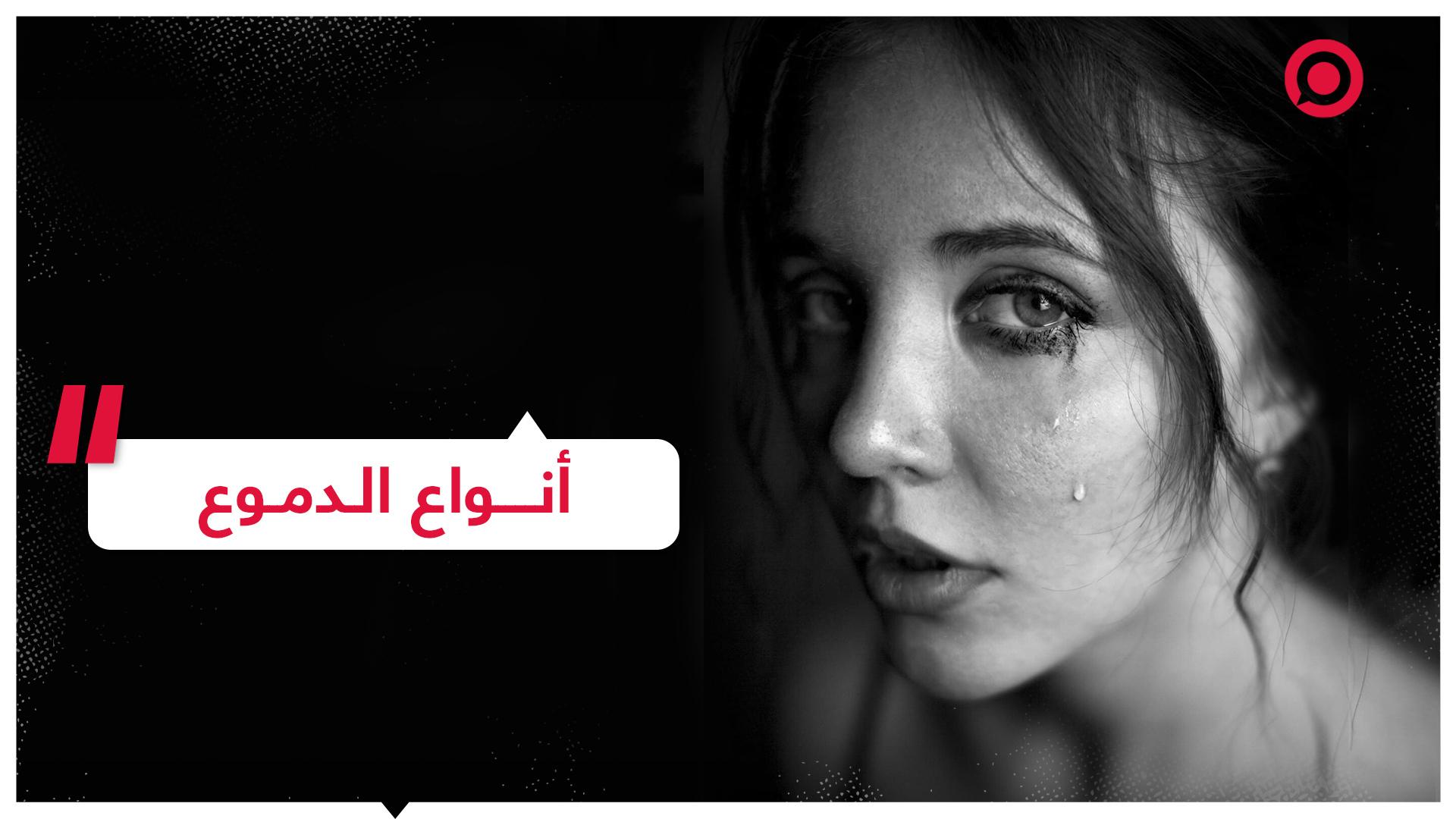 #دموع #بكاء #ضحك