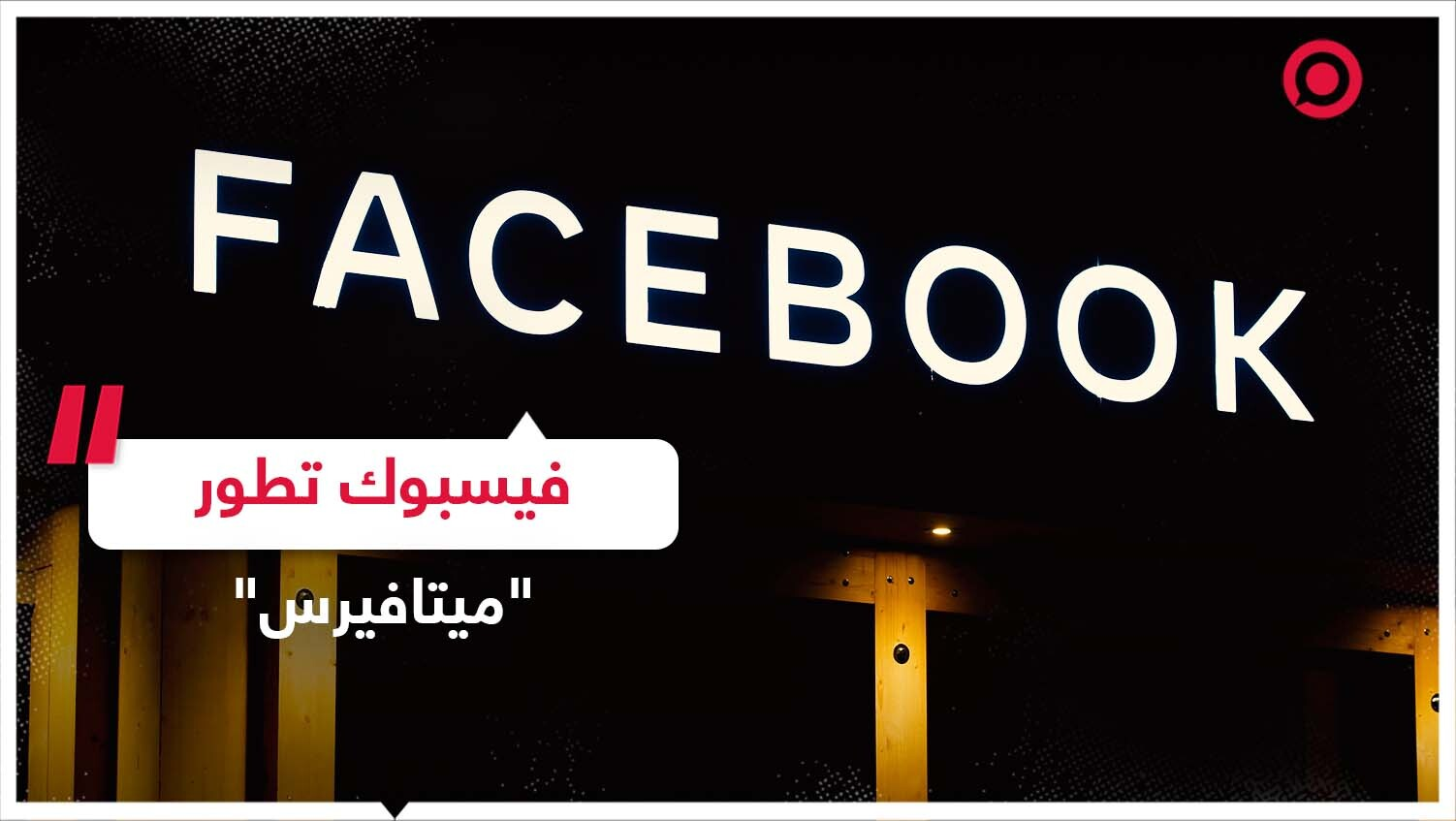 #فيسبوك    #تقنية    #عالم_رقمي
