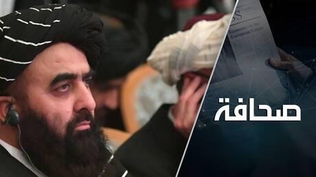ما الذي تنتظره موسكو من طالبان في اللقاء حول أفغانستان