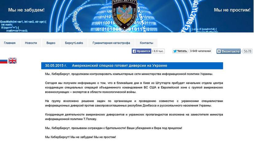 «Киберберкут»: Киев и США готовят диверсии против русскоязычного населения