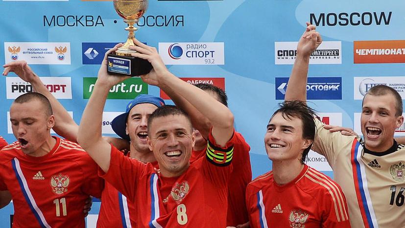 Сборная России вновь завоевала титул чемпиона мира по пляжному футболу