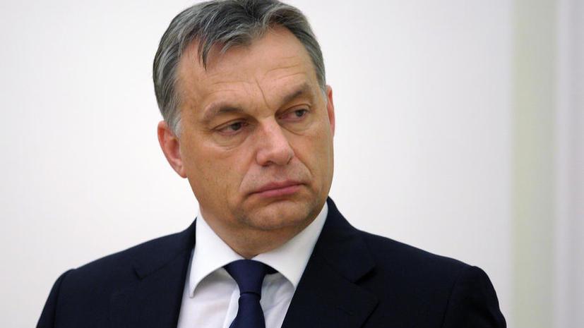 Премьер-министр Венгрии: Европа выстрелила себе в ногу, введя санкции против России