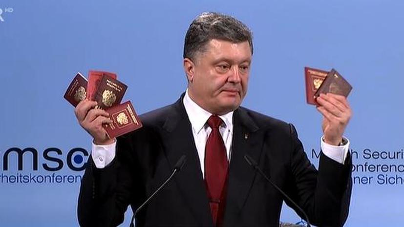 Очередное шоу: теперь Пётр Порошенко привёз в Мюнхен российские паспорта