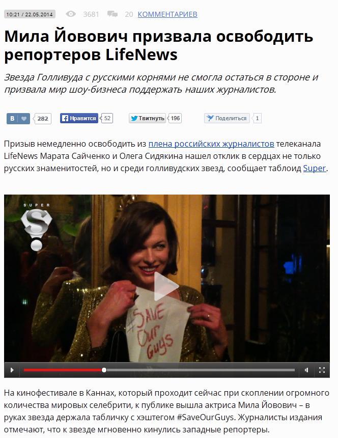 Мила Йовович на Каннском фестивале призвала освободить репортёров LifeNews