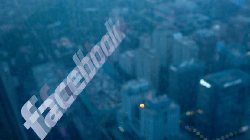 Американцы прощаются с Facebook