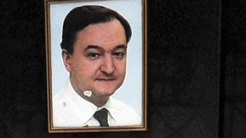 МВД: Новое дело в отношении Сергея Магнитского не заводилось