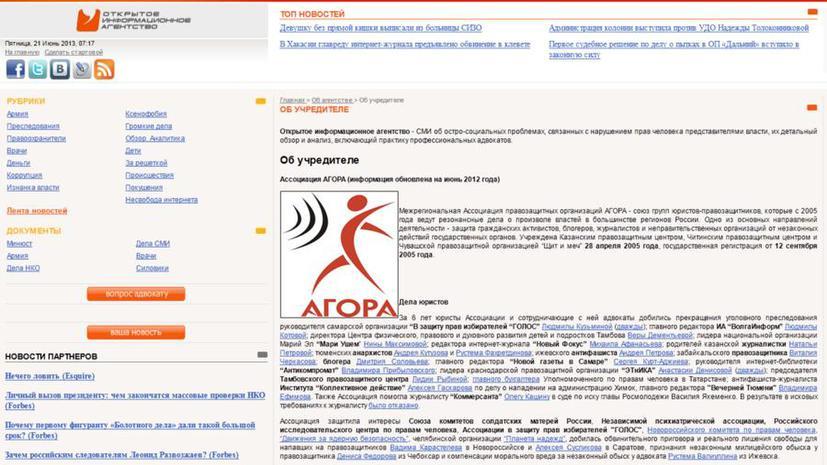 «Агора» займётся сбором пожертвований, чтобы избежать статуса НКО