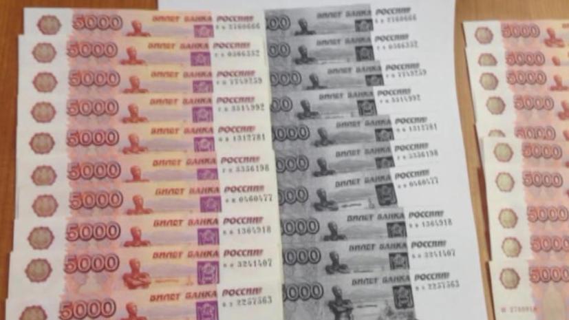 Задержаны фальшивомонетчики, из-за которых банки отказались принимать 5-тысячные купюры