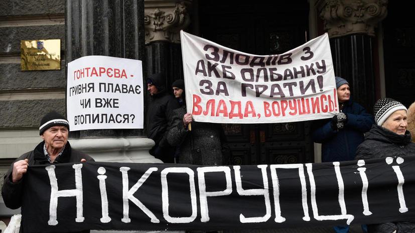 Из-за коррупции Украина потеряла почти миллиард гривен
