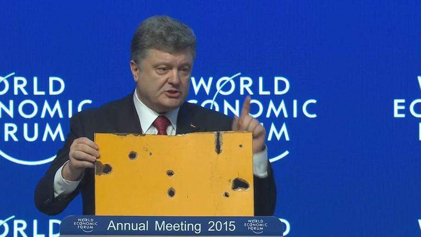 Пётр Порошенко выступил в Давосе с фрагментом автобуса в руках