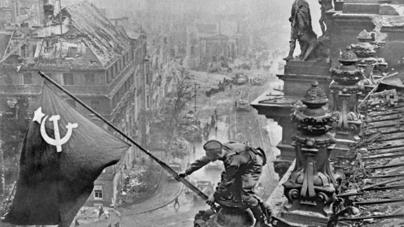70 лет назад советские воины подняли Знамя Победы над Рейхстагом