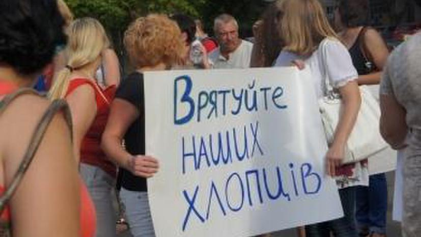 Матери и жёны украинских военных требуют от Киева оказать помощь участникам боевых действий