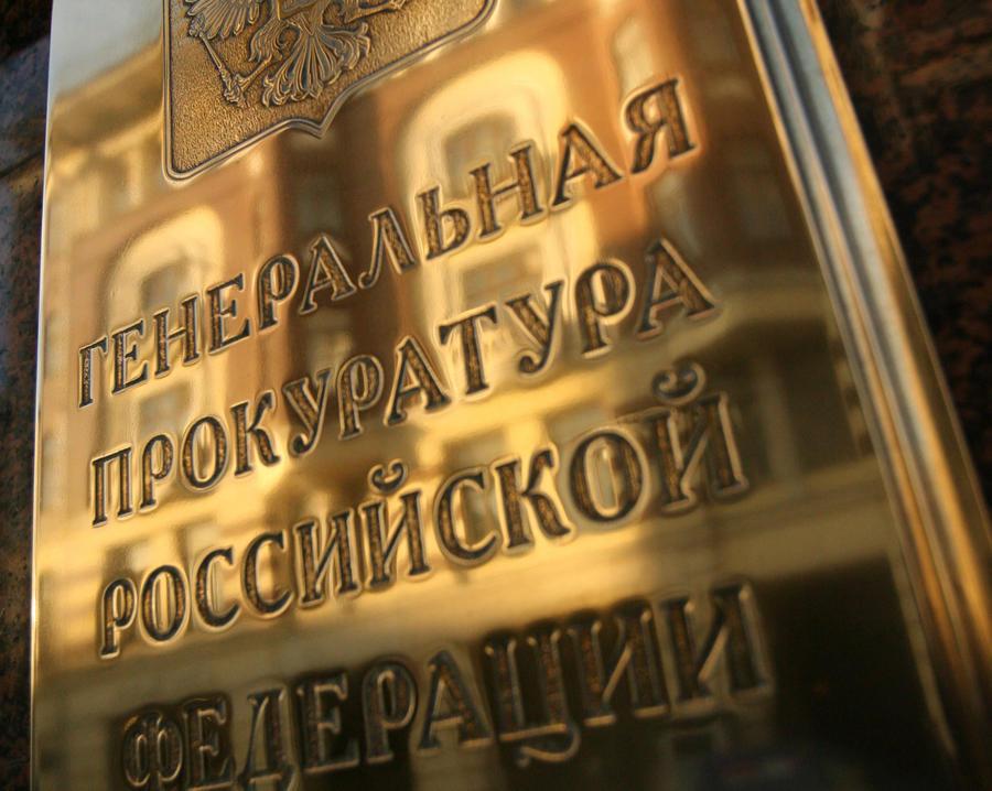 Генпрокуратура: проверки НКО в России проходят в рамках борьбы с терроризмом и экстремизмом