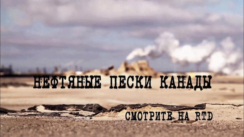 Премьера фильма «Нефтяные пески Канады» на RTД