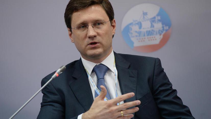 Александр Новак: Договор по газу могли подписать вчера, если бы Киев дал финансовые гарантии