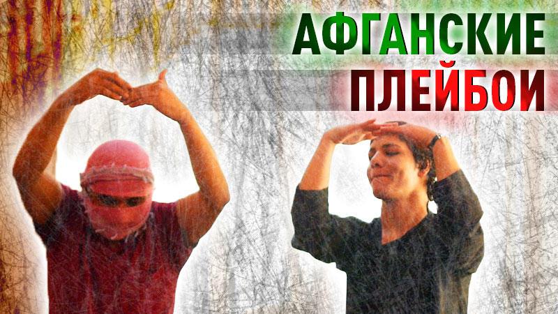 «Афганские плейбои»: премьера фильма на RTД