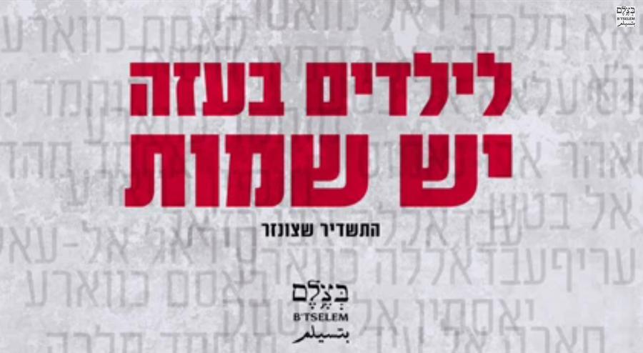 В Израиле запретили передачу об убитых в секторе Газа детях