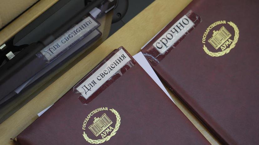 Госдума приняла законы против пропаганды гомосексуализма и о наказании за оскорбление верующих
