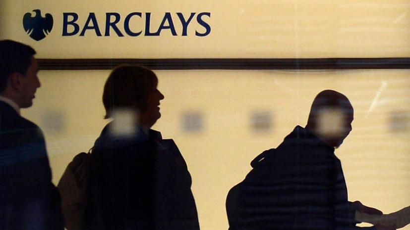 Barclays сокращает более 3,7 тыс. сотрудников и закрывает отделения в Великобритании