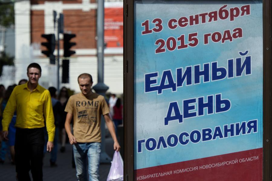 Сегодня в России проходит единый день голосования