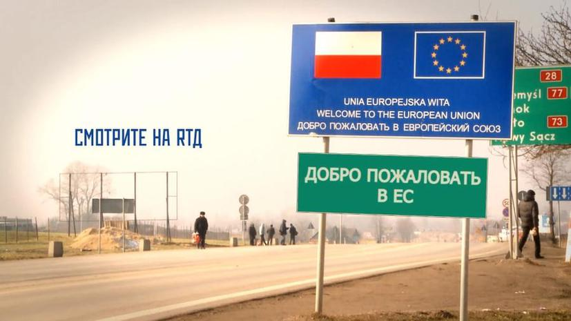 Добро пожаловать в ЕС: премьера фильма на RTД