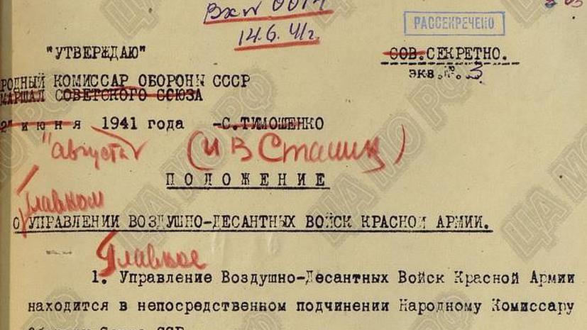Минобороны РФ опубликовало уникальные документы из истории становления и развития ВДВ