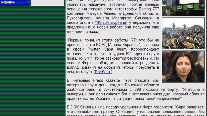 Портал Newsru исказил слова уволившейся с RT журналистки