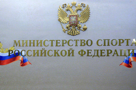 Минспорт РФ: Антидопинговая политика России строилась в соответствии с рекомендациями WADA и МОК