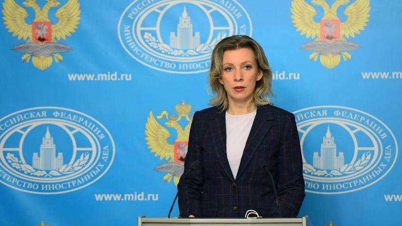Мария Захарова проводит еженедельный брифинг (прямая трансляция)