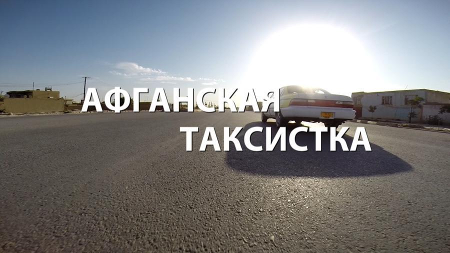 «Афганская таксистка»: премьера фильма на RTД