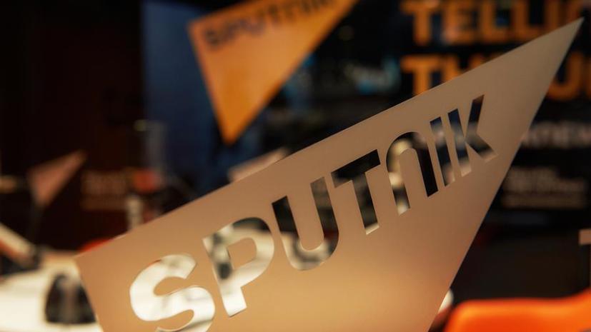Дело в санкциях: МИД Латвии пояснил причину закрытия агентства Sputnik