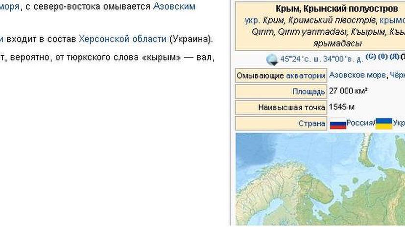 Роскомнадзор обяжет интернет-порталы приписать Крым России