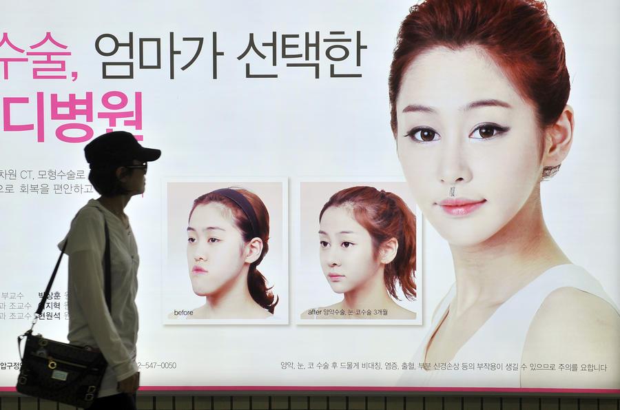 В Сеуле намерены ограничить рекламу пластических операций