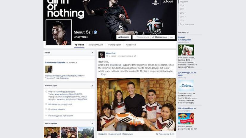 Футболисты пожертвовали деньги за победу в чемпионате мира в Бразилии детям