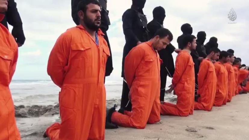 Боевики «Исламского государства» распространили видеозапись казни 21 египетского христианина