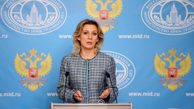 Мария Захарова: Тот, кто знает историю, понимает, что США не удастся запугать Россию