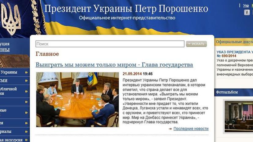 СМИ: Украинские государственные сайты начинают «говорить» по-русски
