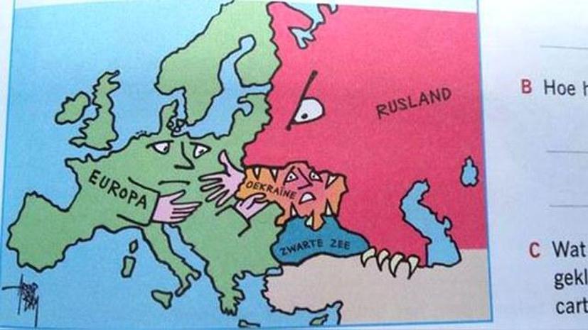 СМИ: Голландских школьников знакомят со «злой» и «несвободной» Россией