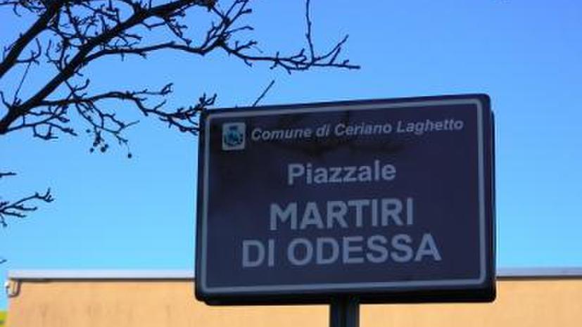 СМИ: Мэр итальянского города защитил «Мучеников Одессы» от нападок украинского посла