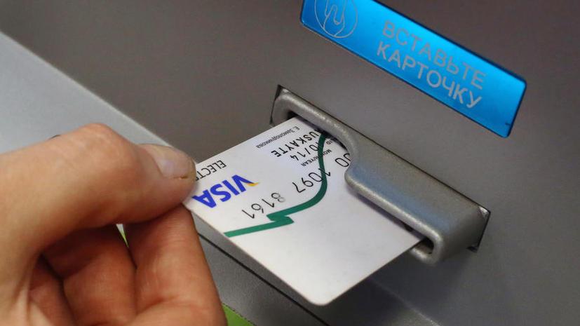 К августу в России создадут защиту от санкций Visa и MasterCard