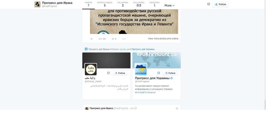 Твиттер «Прогресс для Ирака» иронизирует над пропагандой Госдепа в соцсетях