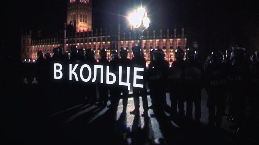 «В кольце»: фильм о столкновении полиции и студентов в Великобритании на RTД